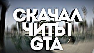 видео Читы для САМП