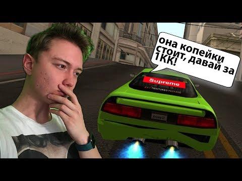 ОБМАНЕТ ЛИ ОПЫТНЫЙ ИГРОК НОВИЧКА в GTA SAMP thumbnail