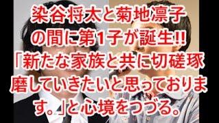 関連動画はコチラ □染谷将太、菊地凛子との馴れ初めとは? 結婚を直感し...