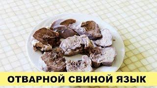Отварной свиной язык – простой и вкусный рецепт!