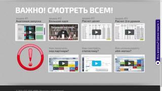видео Рекламные материалы