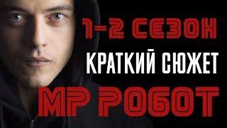 МИСТЕР РОБОТ - 1-2 СЕЗОН - КРАТКИЙ СЮЖЕТ