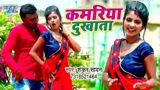 आ गया Shankar Sawan का नया सबसे हिट गाना 2019 - Kamariya Dukhata - Bhojpuri Song 2019