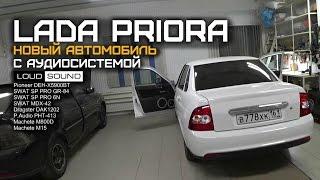 видео «Lada Priora» получила штатную аудиосистему