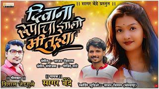 Diwana Rupacha Zalo Mi Tuzya   New Marathi Lokgeet   Sagar Bendre   Vishal Jedgule - Orange Music