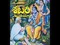 శబరి స్మృతి యాత్ర / Sabari smruthi yatra / सबरी स्मृति यात्रा