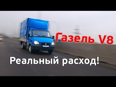 Газель 3UZ ГБО расход газа бензина | Свапзона Краснодар