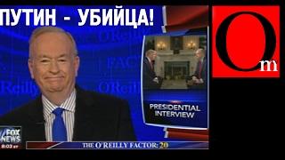 Очередной удар в спину: Путин - киллер!