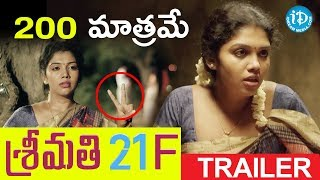 Srimati 21F Movie Official Trailer || Sadha || Riythvika || iDream Filmnagar