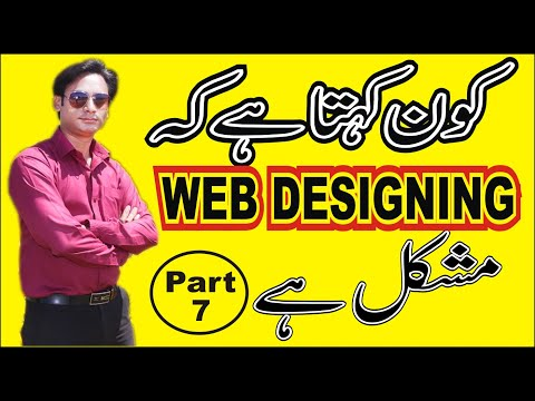 Web Designing Course In Urdu Lecture 7 | Sir Majid Ali | How To Learn Web Designing