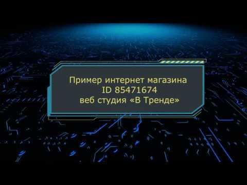 Пример интернет магазина - ID 85471674 - веб студия «В Тренде»