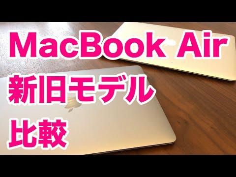 MacBook Air 新旧モデルもろもろ比較