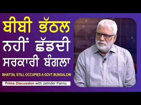 Prime Discussion With Jatinder Pannu#590_Bhattal Still occupies A Govt Bungalow