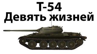 Т-54 - Девять жизней