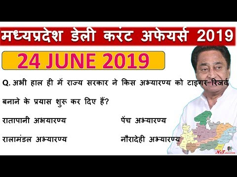 Repeat 24 JUNE 2019 | MADHYA PRADESH DAILY CURRENT AFFAIRS