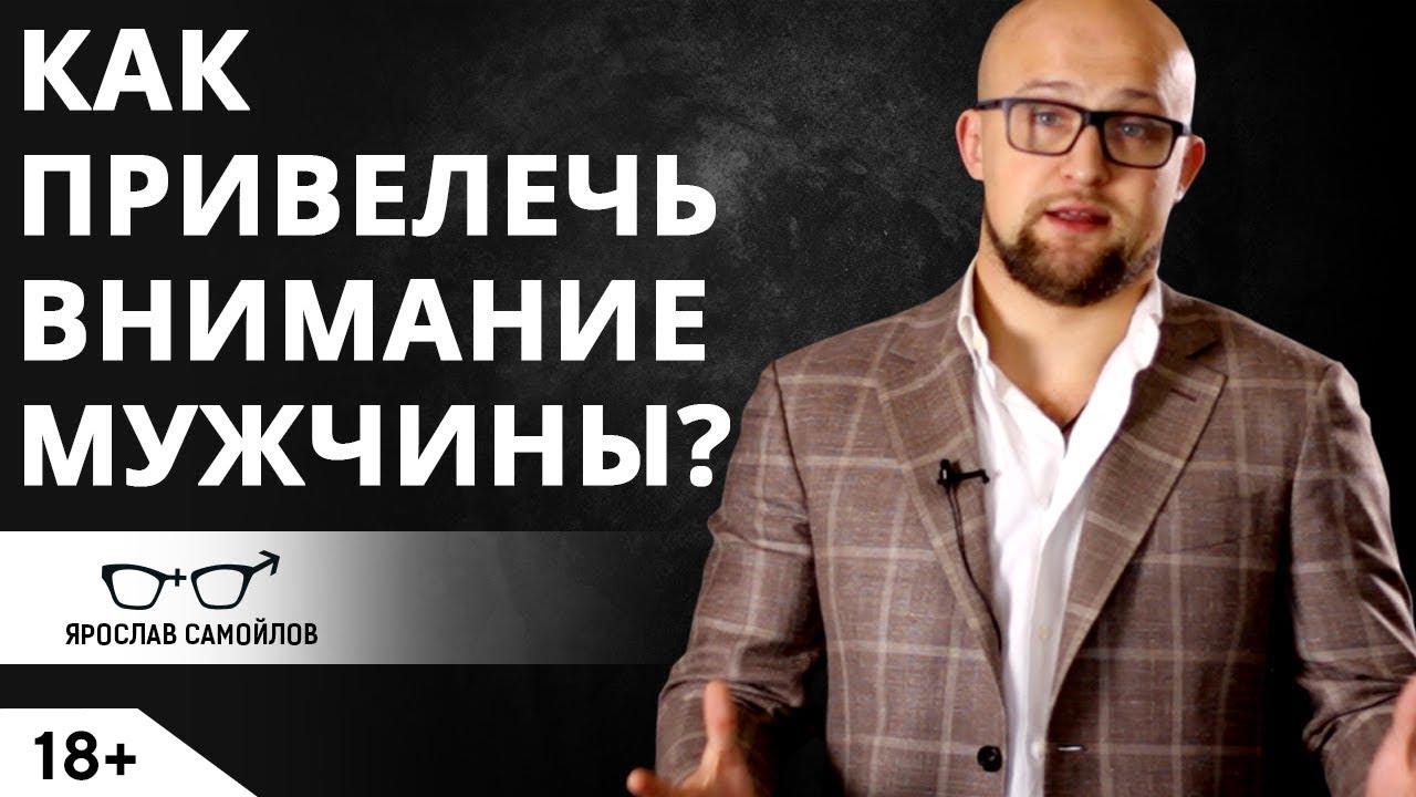 Как обратить внимание мужчины на себя?  Отношения мужчины и женщины   Ярослав Самойлов