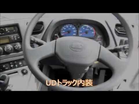 すべてのモデル udトラックス クオン 内装 : youtube.com