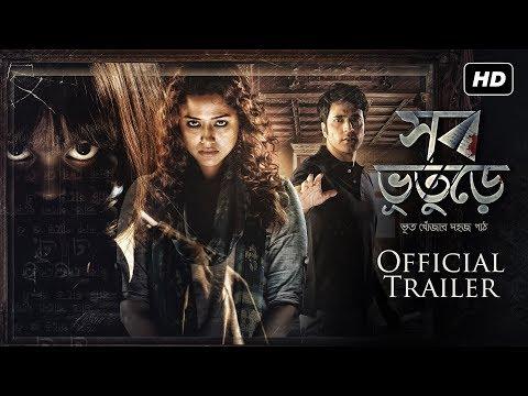 Shob Bhooturey ( সব ভূতুড়ে ) | Official Trailer | Abir | Sohini | Ida | Birsa Dasgupta | SVF | 2017