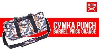 Спортивная сумка Punch - Barrel, Prick Orange. Обзор