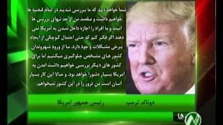 افغانستان در میان کشور هایی نیست که دادن ویزای امریکا به شهروندان آنها، از سوی رییس جمهور...