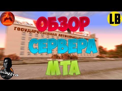 ОБЗОР СЕРВЕРА   ASTER RP   MTA