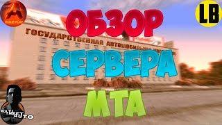 ОБЗОР СЕРВЕРА | ASTER RP | MTA