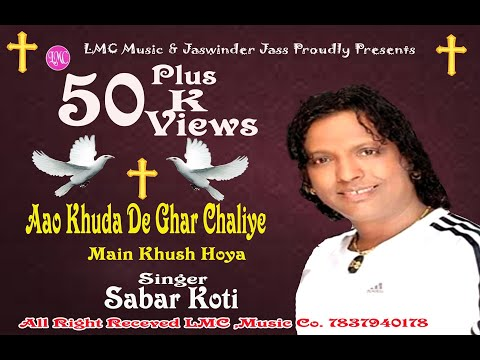ਸਾਬਰ ਕੋਟੀ MAIN KHUSH HOYEA ( SABAR KOTI ) LMC MUSIC CO GSP