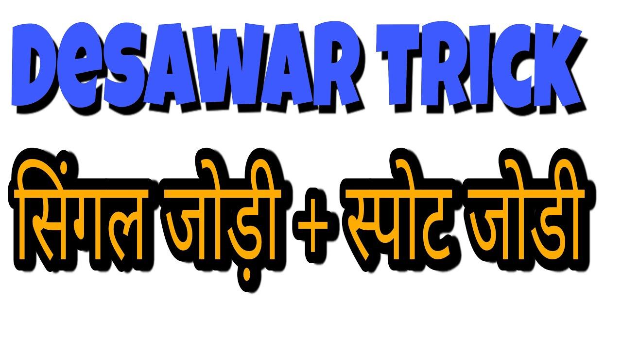 Desawar Singal Jodi trick।satta king। today   satta up ।satta result