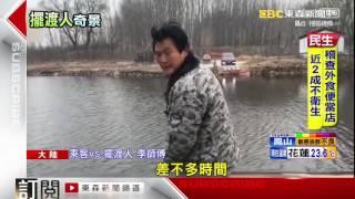 北京特殊行業「擺渡人」 只花一分鐘繞過塞車