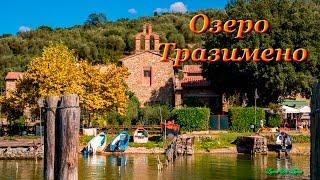 Озеро Тразимено. Lago Trasimeno.Umbria