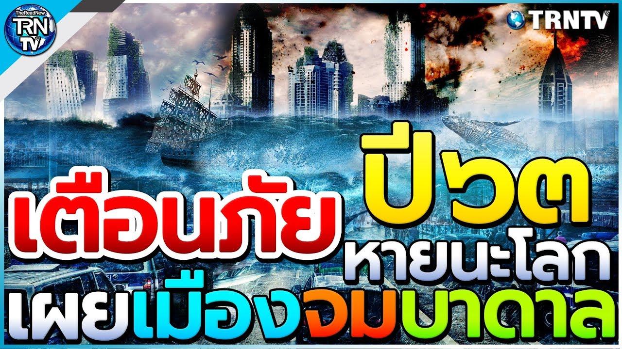เตรียมตัวรับมือ ภัยพิบัติ ฟังหู ไว้หู! โลกกำลังทวงคืน เผย ปี63 มี 30เมือง จะจมอยู่ใต้บาล