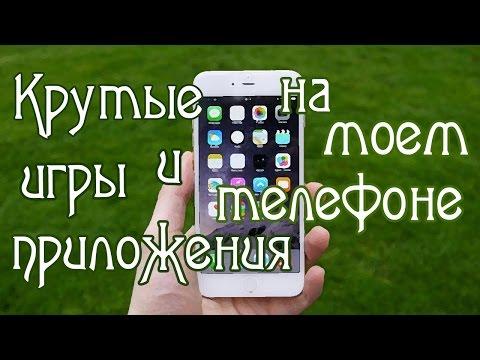 Крутые Игры и Приложения на моем Телефоне (2 часть)