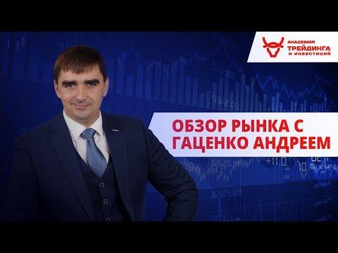 Обзор рынка от Академии Трейдинга и Инвестиций с Гаценко Андреем на 22.07.2019