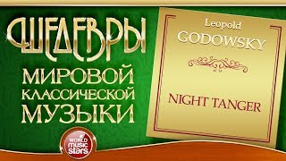 Godowsky ❂ Night Tanger ❂ ШЕДЕВРЫ МИРОВОЙ КЛАССИЧЕСКОЙ МУЗЫКИ ❂