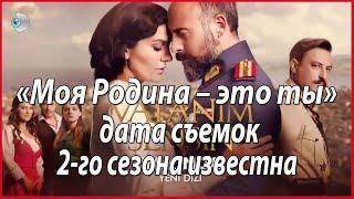 2 сезон «Моя Родина – это ты» стартует #звезды турецкого кино