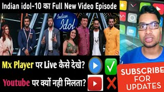 Indian idol full episode Video Mx player में कैसे देखे indian idol full episode on Youtube 