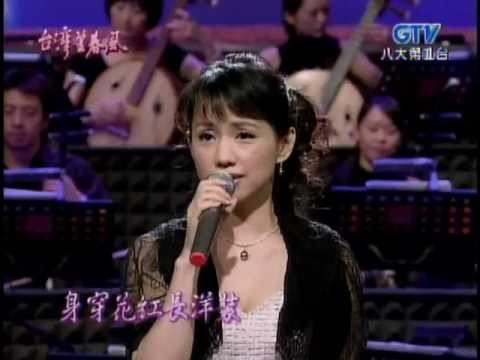 蔡幸娟_安平追想曲(200611)