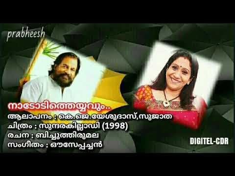 Nadodi Theyyavum...| Sundarakilladi [1998] | (Prabheesh)