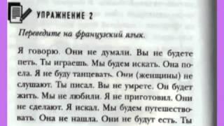 Французский с Дмитрием Петровым домашнее задание к уроку 2