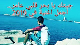 جيتك يا بحر قلبي عامر... | اجمل و أحسن اغنية في 2019