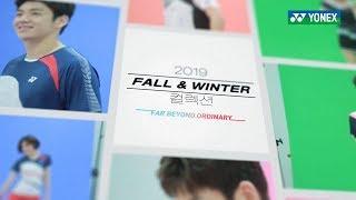 [YONEX 19FW 컬렉션] 동호인들의 다양한 라이프…