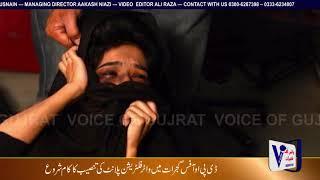 Gujrat k alqa Bhuttar mien Behan aur Bhai Qatal