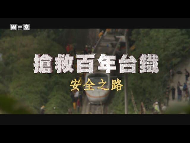 【民視異言堂】搶救百年台鐵─回家之路