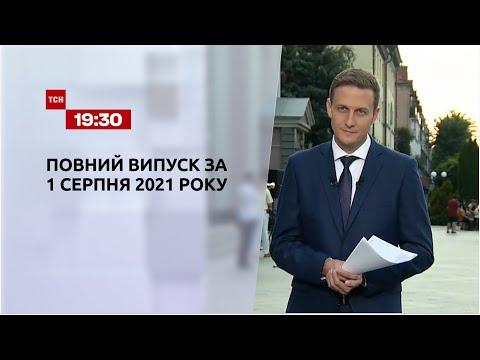 Новости Украины и мира  Выпуск ТСН1930 за 1 августа 2021 года