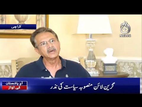Karachi Green Line Mansuba Kab Muqamal Hoga?| Aaj Pakistan Ki Awaz | 26 July 2021 | Aaj News