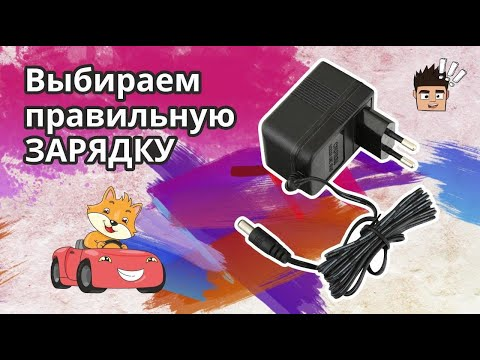 Зарядное устройство для детского электромобиля - как подобрать
