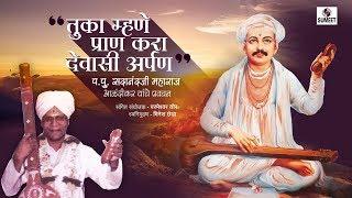Tukha Mhane Pran Kara Devasi Arpan Shri Sadanand Maharaj Sumeet Music
