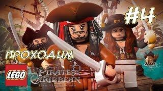 Отдых на необитаемом острове - LEGO Pirates of the Caribbean - #4(Палец вверх и подпишись! =) http://www.youtube.com/subscription_center?add_user=krism999 Основной канал Криса: http://www.youtube.com/krism999 ..., 2014-03-27T14:00:03.000Z)