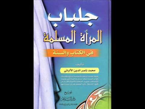 كتاب جلباب المرأة المسلمة للألباني