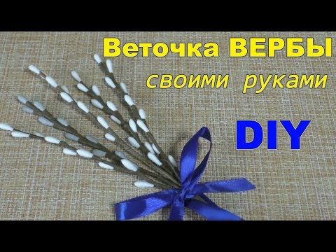 ПОДЕЛКИ к ПАСХЕ своими руками / ВЕТОЧКА ВЕРБЫ / ИДЕИ ПАСХАЛЬНОГО ДЕКОРА /Easter Ideas